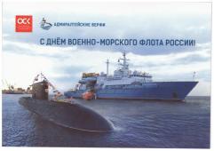 Подарки на день ВМФ - купить в магазине ArtSkills в Москве и 29